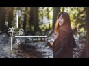 蔡佩軒 Ariel Tsai【为了等候你】Waiting For You Official MV