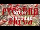 РУССКИЙ АНГЕЛ Отрок Вячеслав Фильм I Часть 1