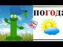 Слогопесенка со звуком Г. Учим буквы - развивающий мультфильм. Видео для детей. Наше всё!