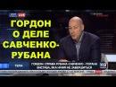Гордон о деле Савченко-Рубана Это плохой спектакль, который ничем не закончится