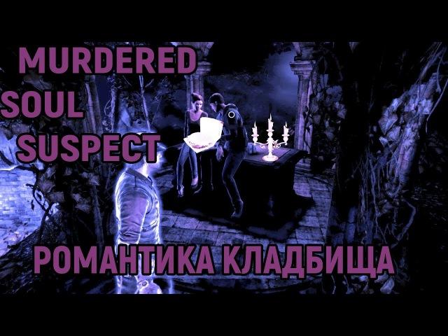 романтичный ужин при свечах... на кладбище MURDERED SOUL SUSPECT