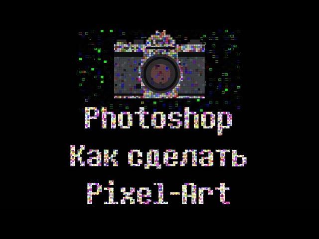 📷Photoshop урок. Как сделать Pixel-art. Пиксель арт.(Без навыка рисования) cc 2015