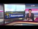 Канал отр. Малые - города -России - Новомичуринск - родина самого - вкусного - хлеба..