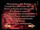 ЧУДЕСА КОРАНА-2 - КОРАН ЭТО ОТКРОВЕНИЕ АЛЛАХА