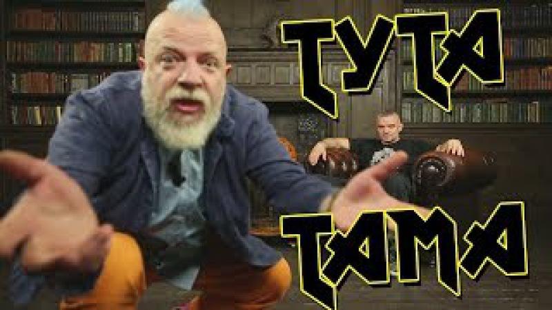 MEMEMETAL - ТУТА ТАМА (feat. Пахом Епифанцев / Вкурлык)