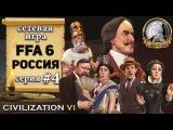 Россия в сетевой игре FFA 6 #CivilizationVI – 4 серия «О коррупции, ценах в зоопарк и зако ...