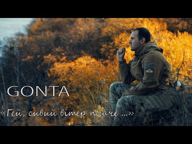 GONTA - Гей, сивий вітер плаче (official video)