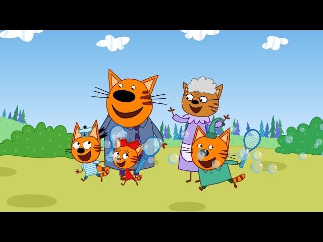 Три кота Тихий час 67 серия