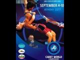 Чемпионата Мира среди кадетов 4-10 сентября 2017