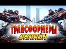ВРЕМЯ ТРАНСФОРМАЦИИ Трансформеры онлайн Transformers Online русская озвучка и перевод 2017 1