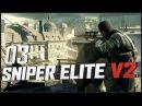 Улицы Шенеберга ч 2 ► Прохождение Sniper Elite V2 ► 3