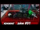 Тт 91 После обработки Супротеком, Бродяга снова отжигает! - видео с YouTube-канала JoRick Revazov