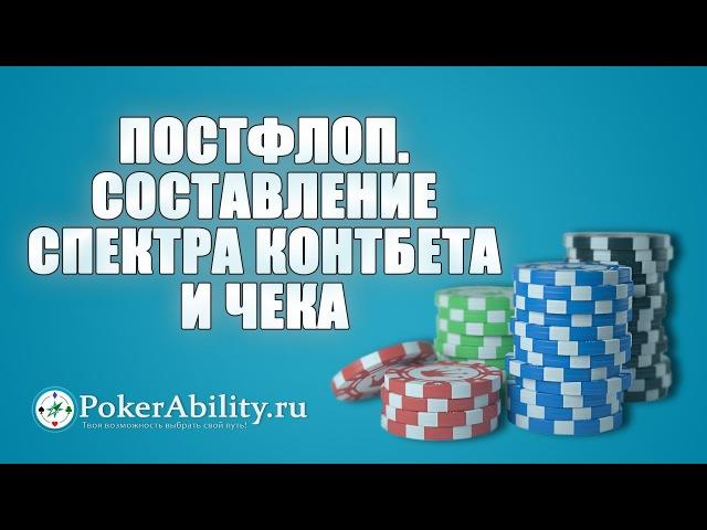Покер обучение | Постфлоп. Составление спектра контбета и чека