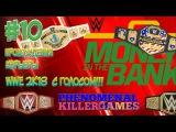 WWE 2K18 ПРОХОЖДЕНИЯ КАРЬЕРЫ #10 ЮБИЛЕЙНАЯ СЕРИЯ PPV Money in the Bank!!!