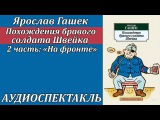 Ярослав Гашек Похождения бравого солдата Швейка 2 часть