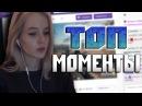 Топ моменты с Twitch 😆 | Невероятный Аим | Показала Жепу | VRChat | Лучшие моменты твича