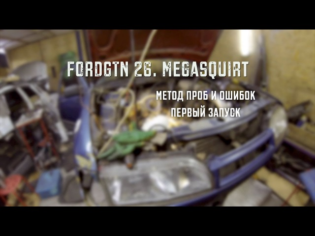 Ford Sierra GTN 26. MegaSquirt. Метод проб и ошибок. Первый запуск.