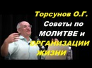 Торсунов О Г Советы по МОЛИТВЕ и ОРГАНИЗАЦИИ ЖИЗНИ Днепр 2017