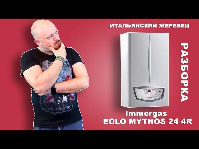 Итальянский Жеребец Immergas EOLO MYTHOS 24 2R Разборка