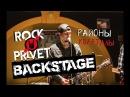 ROCK PRIVET - Районы - Кварталы (BACKSTAGE)