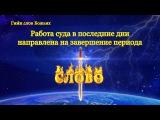 Христианские песни Спасение Господа Работа суда в последние дни направлена на завершение периода