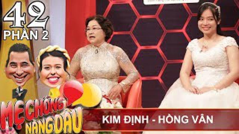 Nàng dâu trẻ khâm phục mẹ chồng 'giỏi việc nước đảm việc nhà'   Kim Định - Hồng Vân   MCND 42 🌻