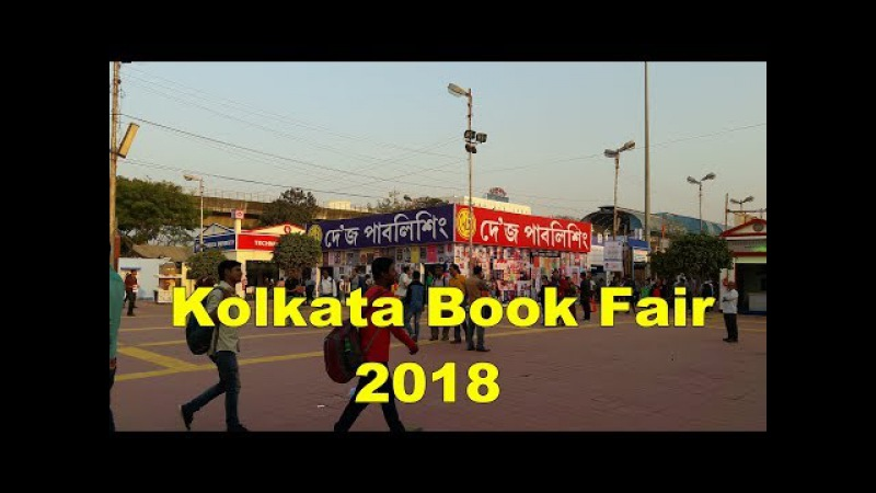 Kolkata Book Fair 2018(কলকাতা বইমেলা)