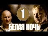Белая ночь 1 серия 2015 HD. Военная драма фильм сериал боевик.