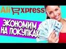 Epn cash back видео