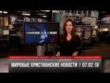 Мировые христианские новости от 07.02.18