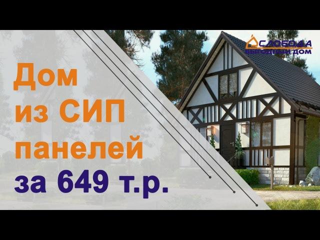 Дом за 649 тысяч из СИП панелей. Самый дешевый загородный дом?