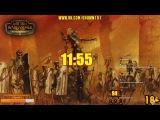 [18+] Шон и Одиночество - Цари Гробниц в TW: Warhammer II - стрим 2