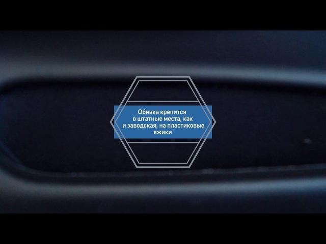 Заводские обивки дверей ЛЮКС-3 кожзам на ВАЗ 2109, 21099, 2114, 2115 | Motorring.ru
