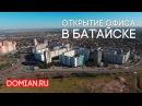 НОВЫЙ ОФИС в Батайске - ДОМИАН.РУ расширяет свою географию [DOMIAN-TV]