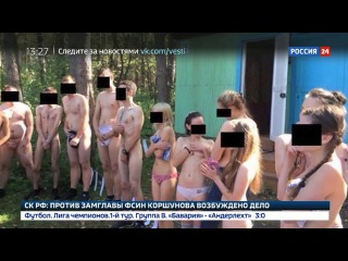 Новости на «Россия 24» • Сезон • Кемеровский университет открестился от
