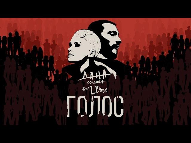 Дана Соколова feat L'ONE Голос премьера клипа 2018