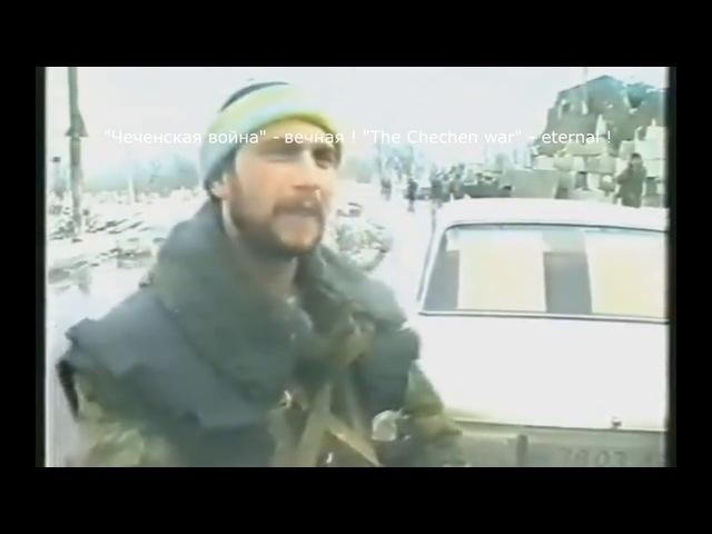 Чечня г.Грозный. Старо-промысловский район 15 - ый блокпост.Орловский Омон. 1995