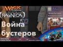 Война бустеров MTG Возвращение в Равнику (Return to Ravnica) Magic: The Gathering
