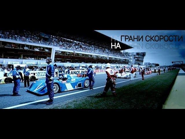 Мишель Вальян Жажда скорости Michel Vaillant trailer; 2003 г ( no Formula-1)