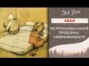 Остросоциальные иллюстрации от Dran, которые заставляют задуматься