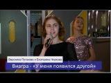 1 Вероника Пуганова и Екатерина Чиркова Виагра У меня появился другой