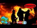 Пожарные прервали стрим Засветил трусы на стриме