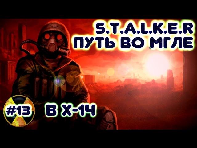 S.T.A.L.K.E.R. Путь во Мгле 13 - В X-14