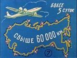 Путешествие по родной стране - игра (1958 год)