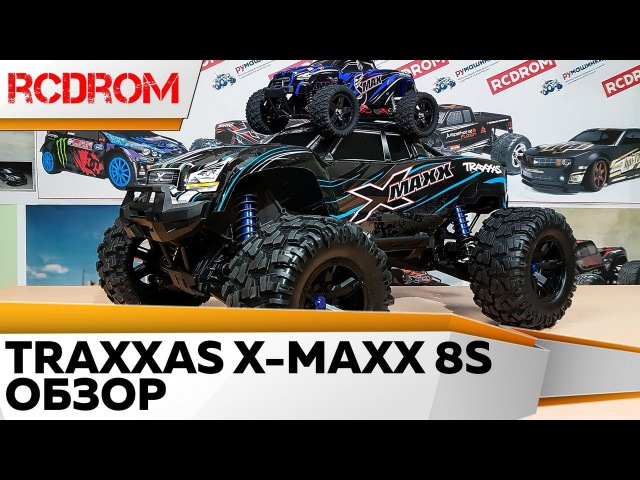 Traxxas X-MAXX 8S. Огромный внедорожник на радиоуправлении