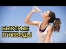 Сладкая вода во время Тренировки! Пить или не пить Вот в чём вопрос
