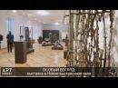 ОСОБЫЙ ВЗГЛЯД: выставка в Новом выставочном зале (АРТЛИКБЕЗ № 90)