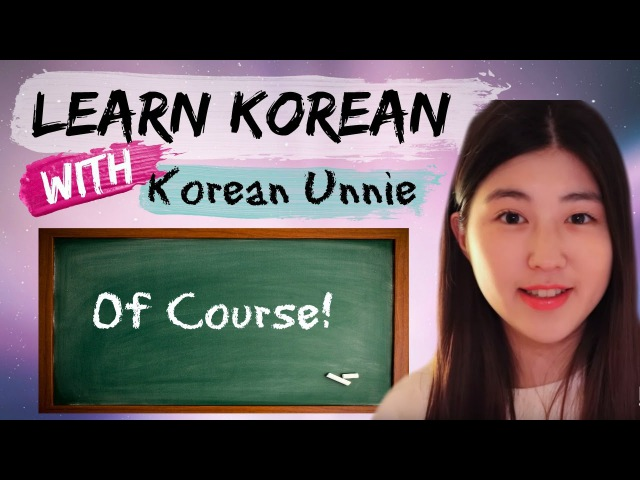 LEARN KOREAN IN 30 SECONDS OF COURSE in Korean! 당연하지 (Dang-yeon-ha-ji)