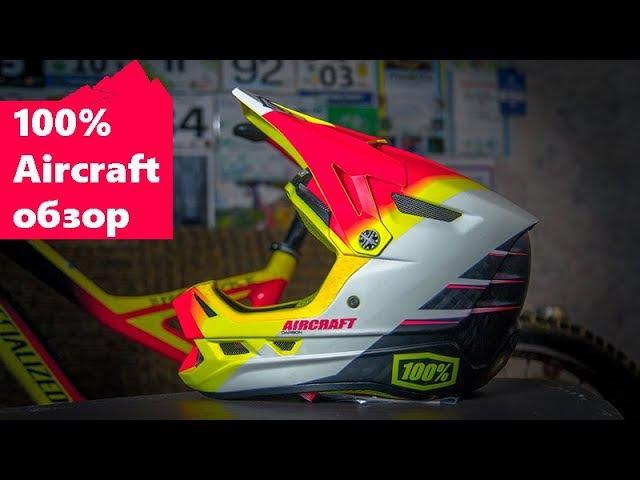 шлем Loïc Bruni 100% Aircraft Carbon (обзор)