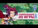 ТОП 2D игр 2017го 💥ЭЧ2D 81💥 (PC/PS4/XONE)